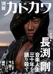 別冊カドカワ 総力特集 長渕剛  カドカワムック  62483‐66