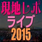 【現地レポ】長渕剛オールナイトライブ2015 in 富士山麓(4/4)